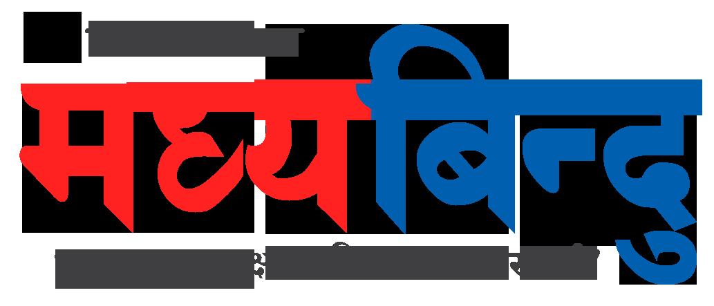 Madhyabindu News